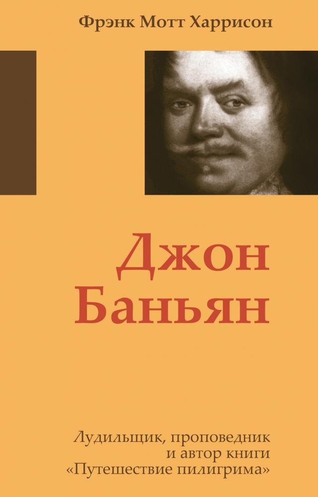 CLV_j-bunyan-kesselflicker-russisch_frank-m-harrison_255693_1