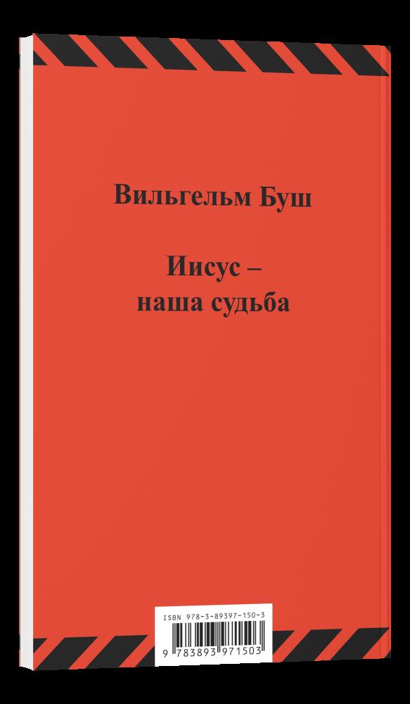 CLV_jesus-unser-schicksal-russisch_wilhelm-busch_255150_2