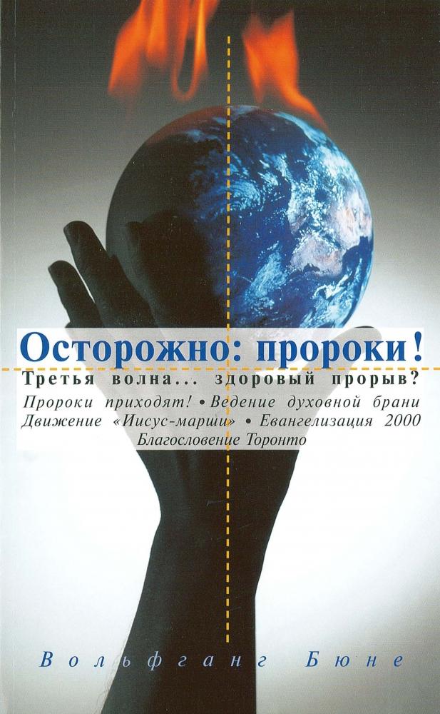 CLV_die-propheten-kommen-russisch_wolfgang-buehne_255292_1