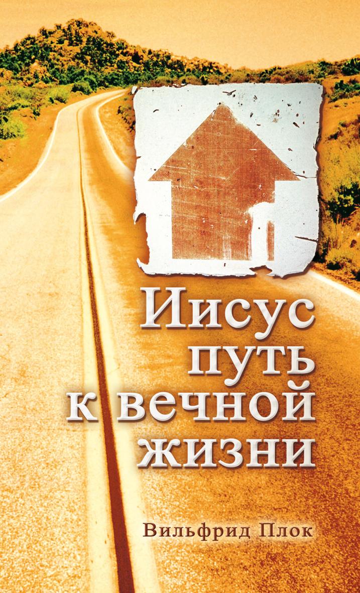 CLV_jesus-ist-der-weg-russisch_wilfried-plock_255590_1