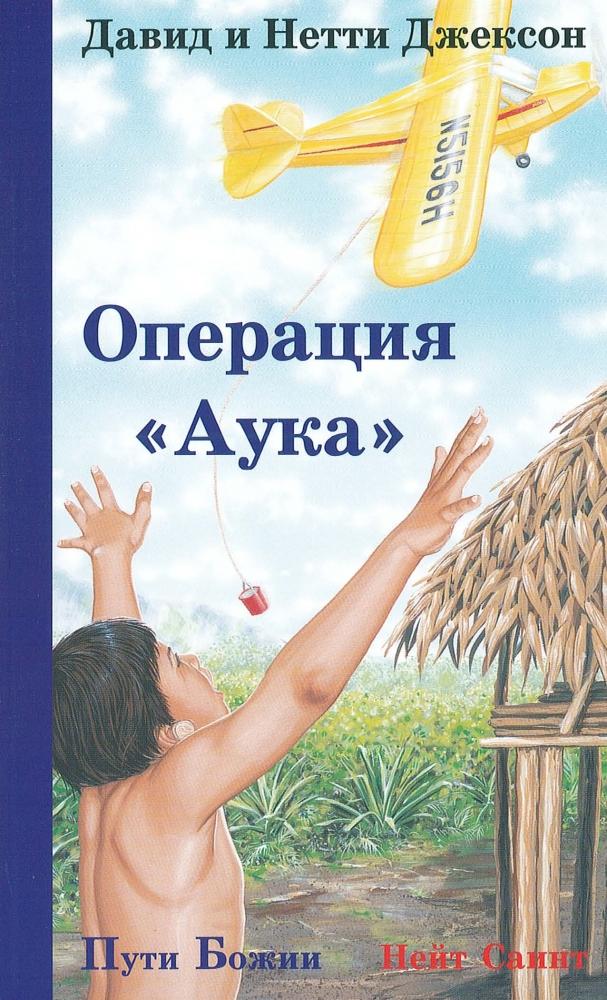 CLV_unternehmen-auca-nate-saint-russisch_dave-jackson-neta-jackson_255479_1