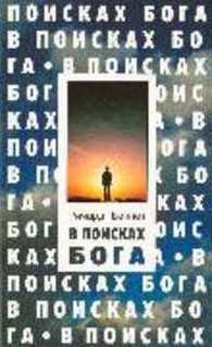 Auf der Suche - russisch