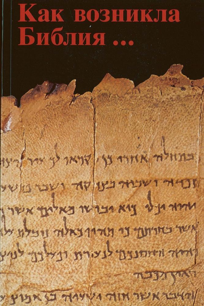 CLV_so-entstand-die-bibel-russisch_willem-j-j-glashouwer_255225_1