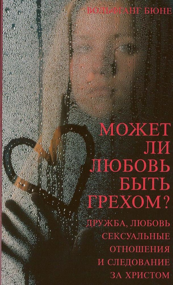 Die liebe russisch auf Russische Single