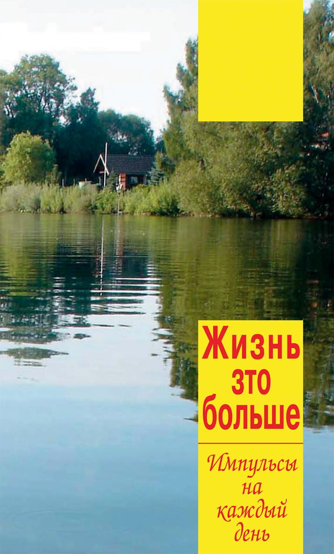 CLV_leben-ist-mehr-russisch_255974_1