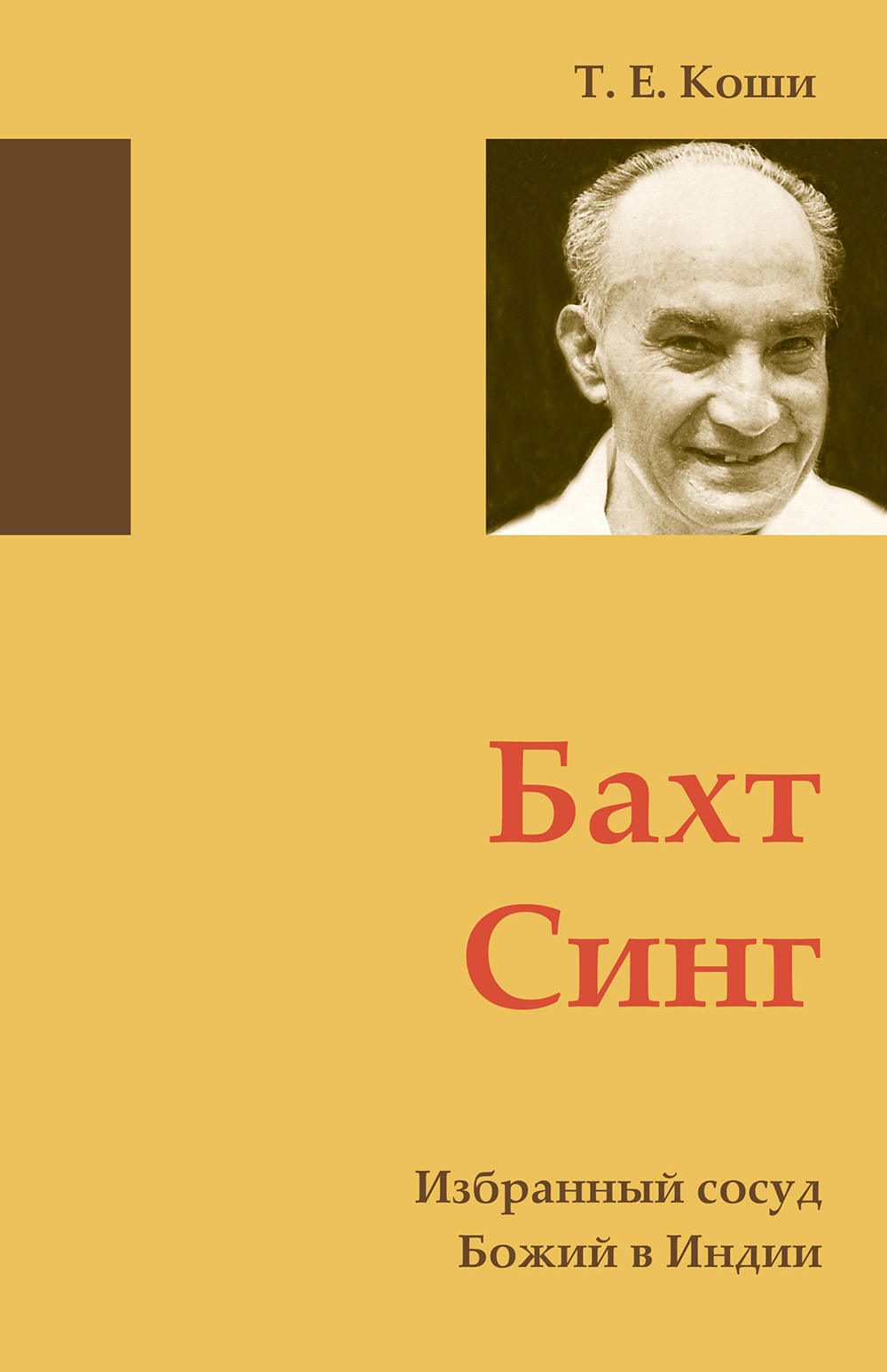 CLV_bakht-singh-russisch_t-e-koshy_256322_1