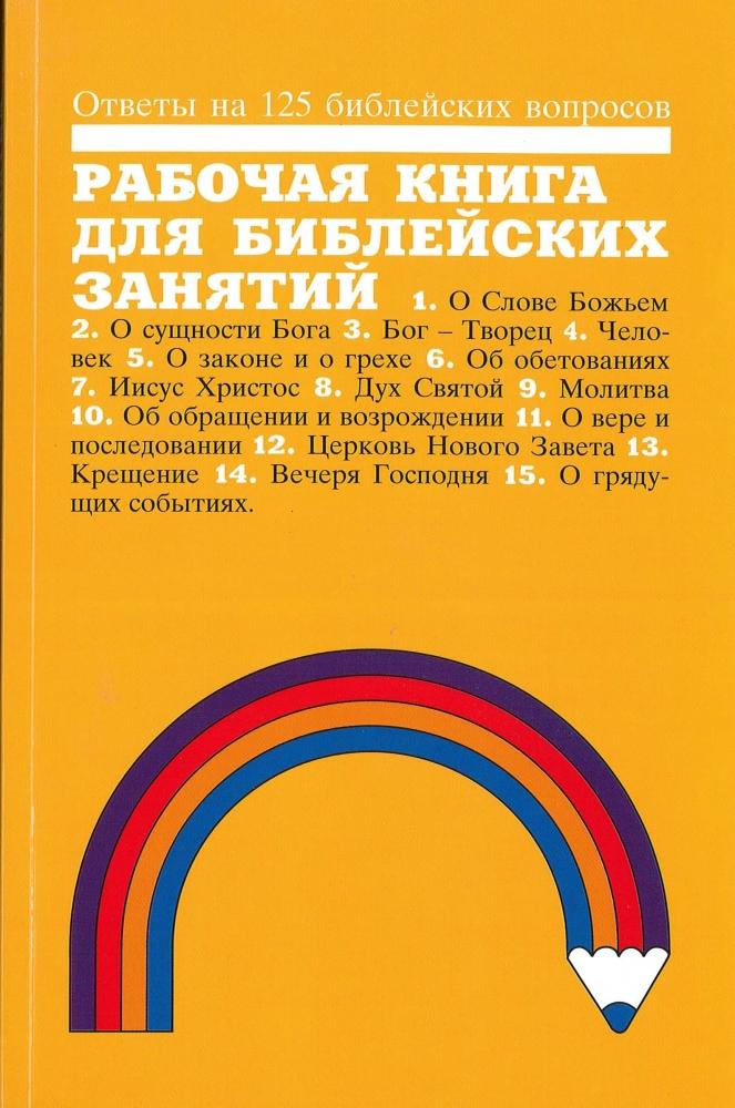 CLV_arbeitsbuch-zum-biblischen-unterricht-russisch_dieter-boddenberg_255230_1