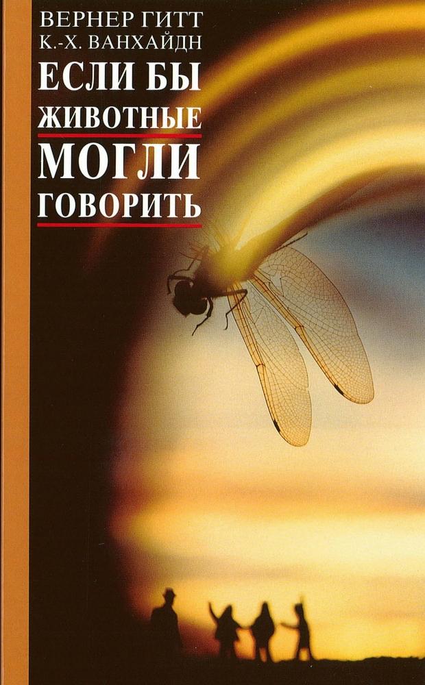 CLV_wenn-tiere-reden-koennten-russisch_werner-gitt-karl-heinz-vanheiden_255149_1