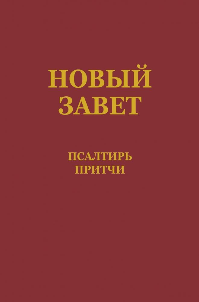 CLV_nt-psalmen-sprueche-russisch-taschenbuch_255544_1