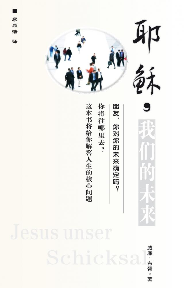 CLV_jesus-unser-schicksal-chinesisch-gekuerzte-fassung_wilhelm-busch_256142_1