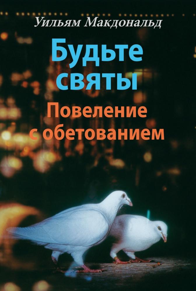 CLV_der-vergessene-befehl-russisch_william-macdonald_255220_1