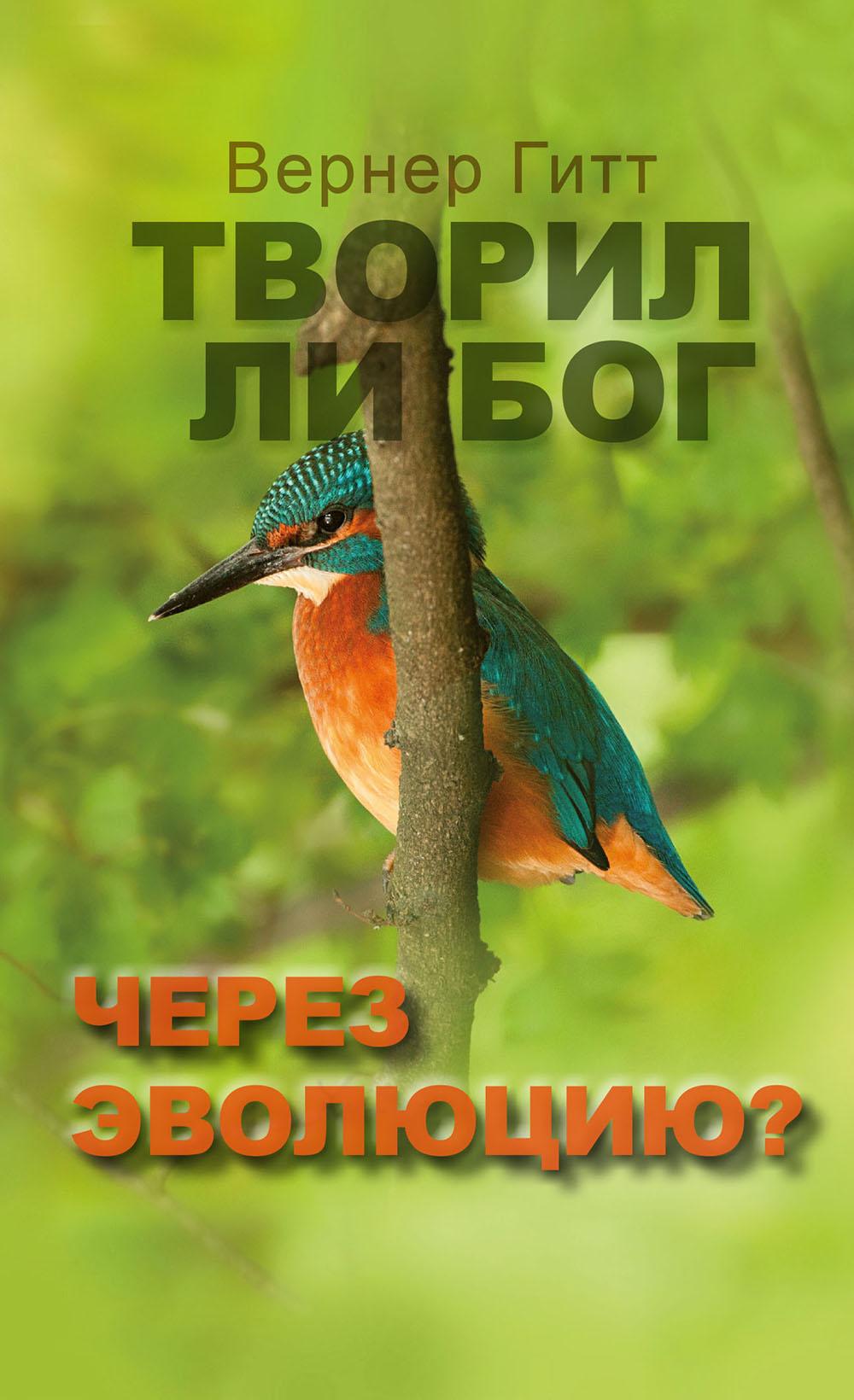 CLV_schuf-gott-durch-evolution-russisch_werner-gitt_255714_1