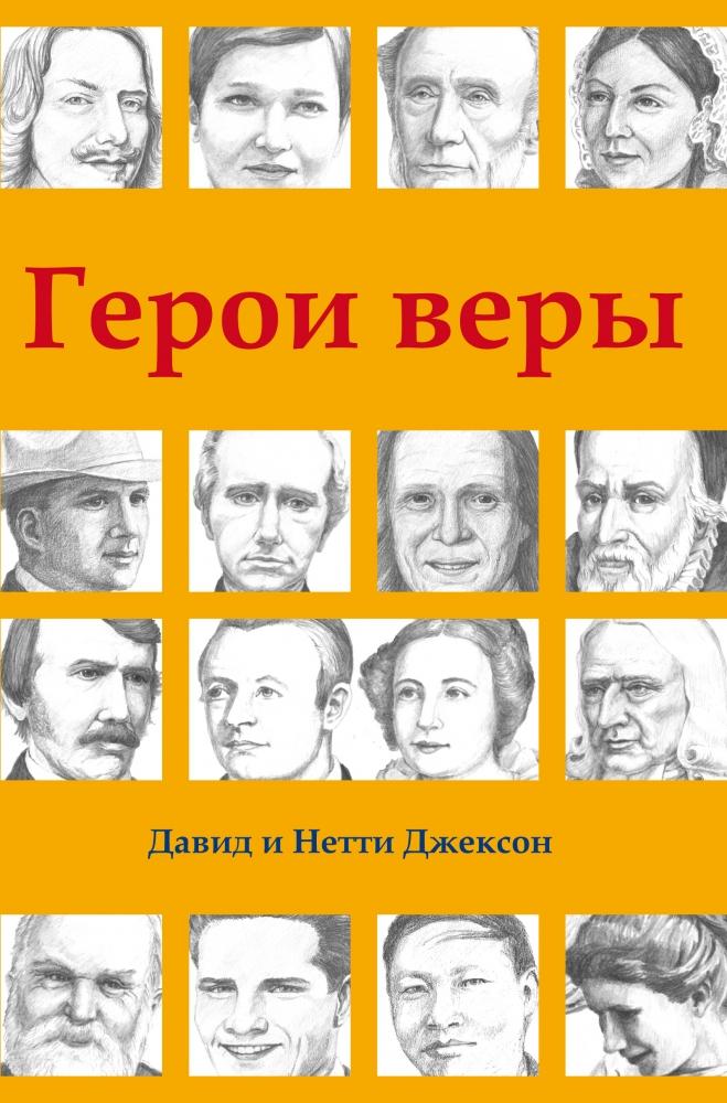 CLV_glaubenshelden-russisch_dave-jackson-neta-jackson_255981_1