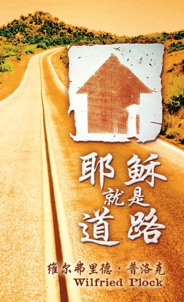 CLV_jesus-ist-der-weg-chinesisch_wilfried-plock_256169_1