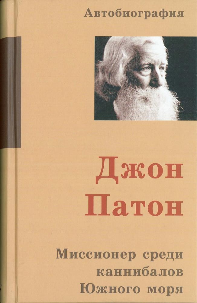 CLV_j-paton-missionar-unter-suedseekannibalen-russisch_john-paton_255625_1